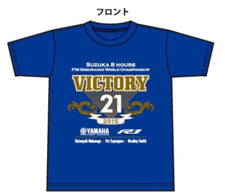 8hvictory